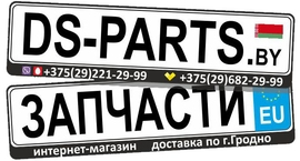 Интернет магазин автозапчастей в Гродно DS-parts.by